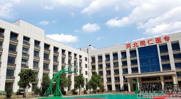 河北同仁医学中等专业学校办公楼