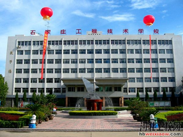 石家庄工程技术学校办公楼