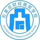 石家庄财经商贸学校