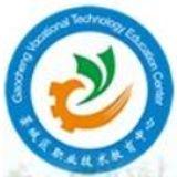 石家庄市藁城区职业技术教育中心