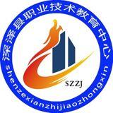 深泽县职业技术教育中心